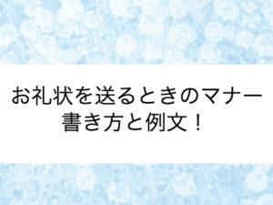 お歳暮のお礼状を妻が代筆してもいいマナーは書き方も紹介 Shiho