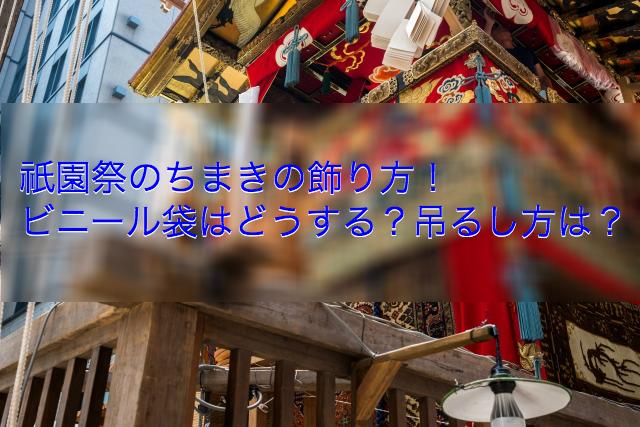 ちまき 2019 祇園祭