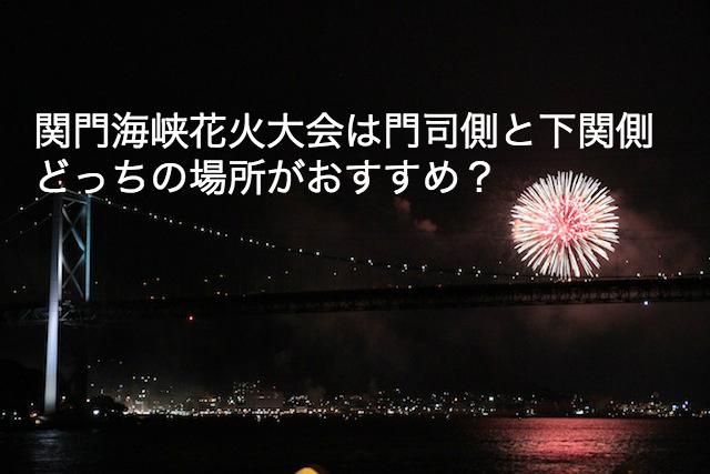 関門海峡花火大会は門司側と下関側どっちの場所がおすすめ? | shihoの ...