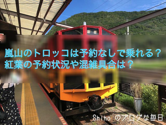 嵐山トロッコ列車の予約状況