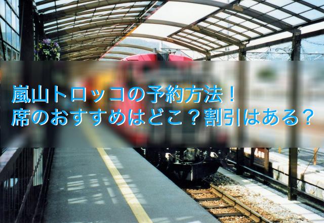 嵐山トロッコ列車のチケット予約