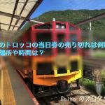 嵐山のトロッコ列車の当日券