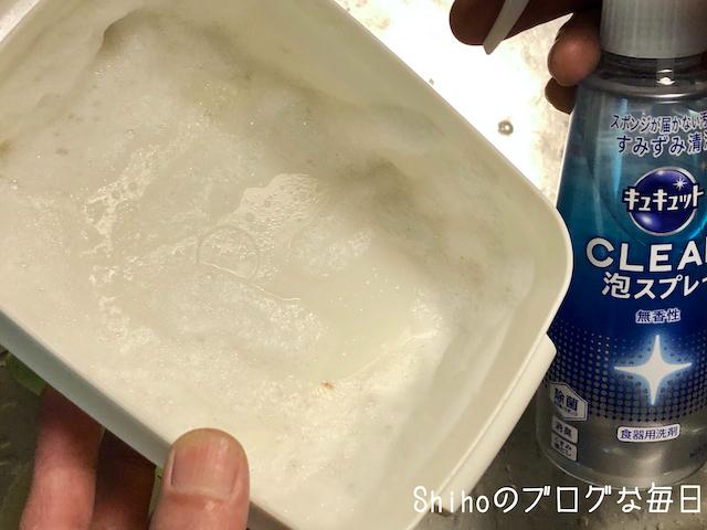 キュキュット 泡スプレー 弁当箱