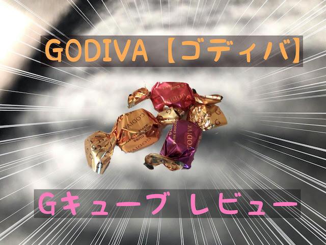 ゴディバ gキューブ