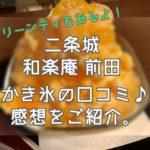 二条城前田かき氷