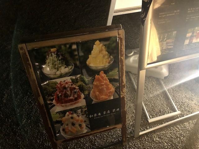 二条城カフェかき氷