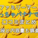 ファミマのめっちゃバナナ