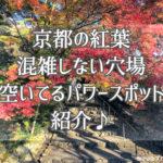 京都の紅葉穴場パワースポット