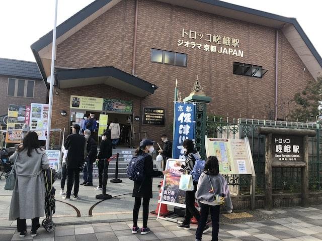 嵯峨野トロッコ2020