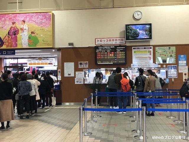 嵯峨野トロッコチケット