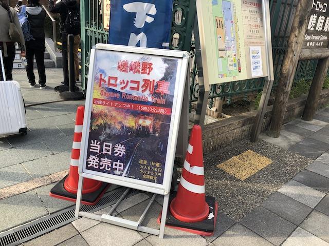 嵯峨野トロッコライトアップ看板